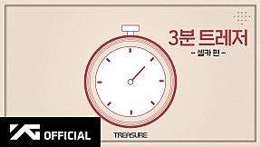 TREASURE – [A 3-MINUTE TREASURE] EP.15