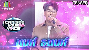 I Can See Your Voice Thailand | นนท์ ธนนท์ | 8 ก.ค. 63 TEASER