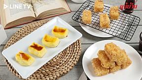 แจกสูตร \'นมอบ\' \'นมทอด\' เมนูสุดฮิตในโลกโซเชียล ทำง่าย อร่อยจริง!