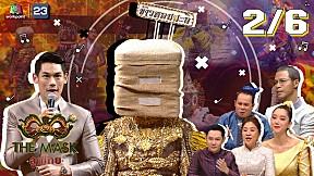 The Mask ลูกไทย | EP.07 | อวยพรน้องเพ็ญ - หน้ากากข้าวหอมมะลิ | 9 ก.ค. 63  [2\/6]