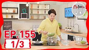 กินได้ก็กิน (ทำกินเอง)   EP.155 เมนูมะระจีนผัดไข่\/เมนู ราดหน้ากระทะร้อนฮ่องกง [1\/3]