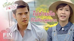 FIN | ชาตินี้จะตัดเสร็จมั้ย | บัลลังก์ดอกไม้ BanLangDokMai EP.1 | Ch3Thailand