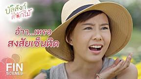 FIN    ฉันไม่มีวันมาทำงานกับนางมารอย่างเธอ   บัลลังก์ดอกไม้ BanLangDokMai EP.2   Ch3Thailand