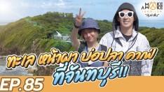 MAKE AWAKE คุ้มค่าตื่น EP.85 | ทะเล หน้าผา บ่อปลา คาเฟ่ ที่จันทบุรี!!