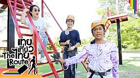 น่ากลัวอะ จะโดดแล้วนะ โดดสิ มันไม่ยอมโดด!! | เทยเที่ยวไทย