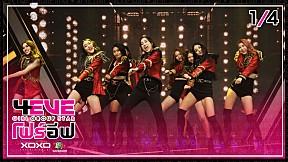 4EVE Girl Group Star EP.01 | 1\/4 | รอบ Team Audittion : Group A