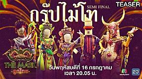 THE MASK ลูกไทย | 16 ก.ค. 63 TEASER
