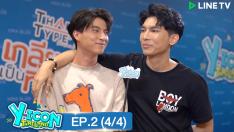 Yicon Thailand | EP.2 [4/4]