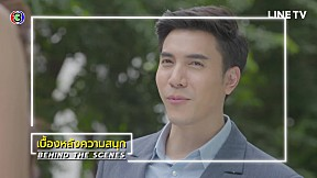 BEHIND THE SCENE EP.1 | เมียอาชีพ | Ch3Thailand