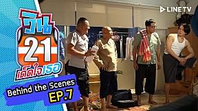 Behind The Scene EP.7 | วิน 21 เด็ดใจเธอ