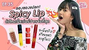 แซ่บลืม!! ลองทาปากด้วย Spicy Lip อันไหนเผ็ชที่สุด!? What\'s the BEST!? EP.35