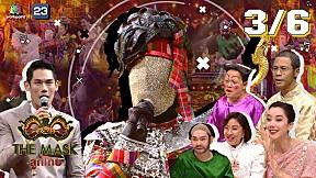 The Mask ลูกไทย   EP.08   สิมาฮักหยังตอนนี้ - หน้ากากบั้งไฟ   16 ก.ค. 63  [3\/6]