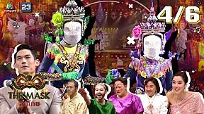 The Mask ลูกไทย   EP.08   ขอโทษ - หน้ากากโนรา    16 ก.ค. 63  [4\/6]