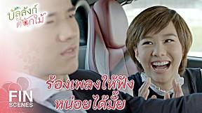 FIN | นายอยากเป็นนักร้องเหรอ | บัลลังก์ดอกไม้ BanLangDokMai EP.5 | Ch3Thailand