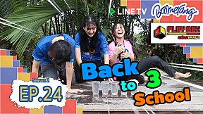 Play Box กล่องหรรษา SS.2 | EP.24 Back to School 3