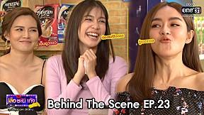 Behind The Scene เสือ ชะนี เก้ง 2020 | EP.23
