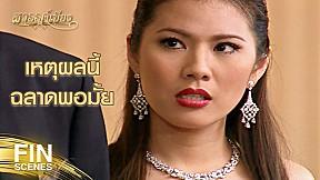 FIN | สร้อยเส้นนี้ไม่คู่ควรกับผู้หญิงคนนี้ | สวรรค์เบี่ยง SaWanBiang EP.8 |  Ch3Thailand