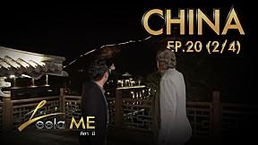 Leela Me I EP.20 เมืองปักกิ่ง (Beijing) ประเทศจีน [2\/4]