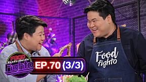 Food Fighto ศึกครัวเดียวกัน | EP.70 [3\/3]