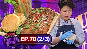 Food Fighto ศึกครัวเดียวกัน | EP.70 [2\/3]