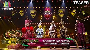 THE MASK ลูกไทย   23 ก.ค. 63 TEASER