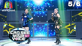 I Can See Your Voice -TH | EP.232 | เป็กกี้ vs ดีเจนุ้ย | 22 ก.ค. 63  [5\/6]