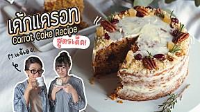 เค้กแครอท! สูตรเด็ด เนื้อนุ่มเครื่องเน้นๆ ft.Bon Jakobsen - #ทำอะไรกินดี