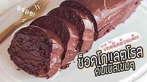 ช็อคโกแลตดับเบิ้ลโรล กานาชเข้มฟินๆ!! ทริควิธีการม้วนเค้กโรล #ทำอะไรกินดี
