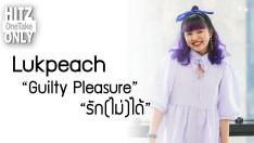 HITZ One Take ONLY | Lukpeach - Guilty Pleasure, รัก(ไม่)ได้