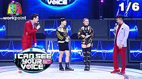 I Can See Your Voice -TH | EP.232 | เป็กกี้ vs ดีเจนุ้ย | 22 ก.ค. 63  [1\/6]