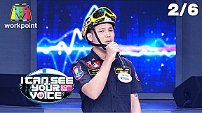 I Can See Your Voice -TH | EP.232 | เป็กกี้ vs ดีเจนุ้ย | 22 ก.ค. 63  [2\/6]