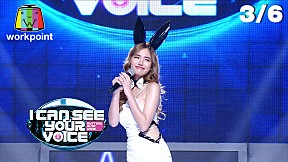 I Can See Your Voice -TH   EP.232   เป็กกี้ vs ดีเจนุ้ย   22 ก.ค. 63  [3\/6]