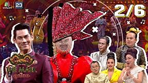 The Mask ลูกไทย | EP.09 | บ่เป็นหยัง เค้าเข้าใจ - หน้ากากผ้าไหมแพรวา | 23 ก.ค. 63  [2\/6]
