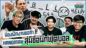 ขอบสนามโต๊ะบอล | EP.13 น้องฝึกงานอยากลองของ!!! ขอท้าแข่งเกม HANGMAN สุ่มชื่อนักฟุตบอล