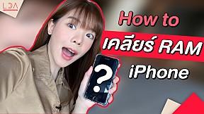 วิธีง่าย ๆ แก้ปัญหา iPhone อืดดด!  | EP.35