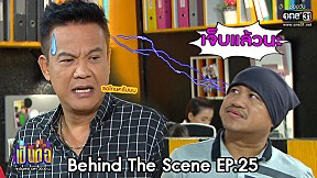 Behind The Scene เป็นต่อ 2020 | EP.25