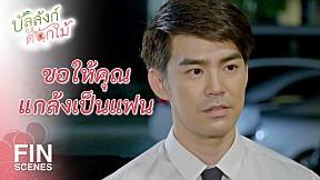 FIN | ผมไม่อยากกลับไปเจ็บอีก | บัลลังก์ดอกไม้ BanLangDokMai EP.9 | Ch3Thailand