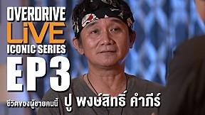 OVERDRIVE LiVE ICONIC SERIES EP3 - ปู พงษ์สิทธิ์ คำภีร์