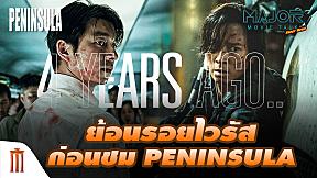 ย้อนรอยไวรัส ก่อนชม Peninsula - Major Movie Talk [Short News]