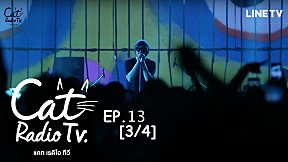 Cat Radio Tv EP.13 [3\/4] (ตอนจบ)
