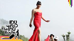 ผ้ามัดย้อมหรือจะสู้ภาพมัดใจ ก๊อต-เจน | เทยเที่ยวไทย