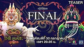 THE MASK ลูกไทย | 30 ก.ค. 63 TEASER