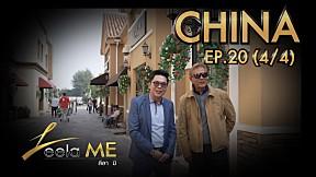 Leela Me I EP.20 เมืองปักกิ่ง (Beijing) ประเทศจีน [4\/4]