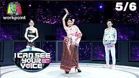 I Can See Your Voice -TH | EP.233 | ออย แสงศิลป์ | 29 ก.ค. 63  [5\/6]