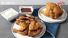 แจกสูตร \'ไก่ทอดเกาหลี\' สููตรเด็ดแสนอร่อย กรอบ ฟิน ทานเพลินสุด ๆ