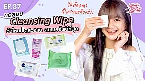 ทดสอบ Cleansing Wipe แบบไหนเคลียเมคอัพได้ดีที่สุด !? l What\'s the BEST!? EP.37