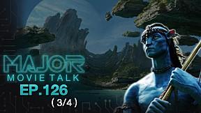 ย้อนรอย Avatar 2 เลื่อนแล้วเลื่อนอีก 6 รอบถ้วน - Major Movie Talk   EP.126 [3\/4]