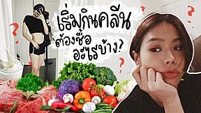 มือใหม่อยากเริ่มกินคลีนต้องซื้ออะไรบ้าง!? | Pimwa TV