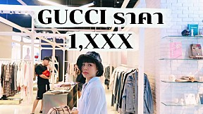 แหล่งซื้อเสื้อผ้าสุดชิค EP.1 สวยหรูได้ในราคาไม่แพง! | Pimwa TV