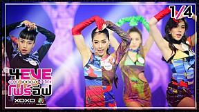 4EVE Girl Group Star EP.04 | 1\/4 | รอบ Group Performance : Fox VS Swan